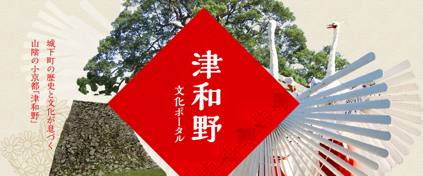 津和野文化ポータル